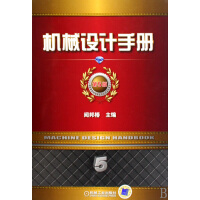 机械设计手册(第5版5)(精)