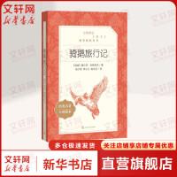 骑鹅旅行记(经典名著口碑版本) 人民文学出版社
