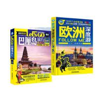 正版 巴厘岛旅行Let's Go(第二版) 巴厘岛旅游书籍 + 欧洲深度游(第3版)图解版 欧洲旅游参考书籍 国外自助