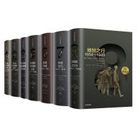 企鹅欧洲史系列1-3 5-8(套装共7册) 中信出版社全套图书企鹅欧洲史系列5 8企鹅欧洲史1231949