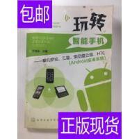 [二手旧书9成新]玩转智能手机:摩托罗拉、三星、索尼爱立信、HTC