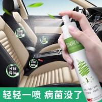 车内除臭除异味汽车空气清新剂新车空调去味净化剂车用杀菌液除菌