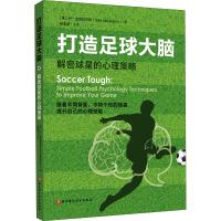 打造足球大脑 解密球星的心理策略 北京科学技术出版社