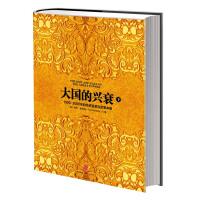 大国的兴衰(下)(1500―2000年的经济变革与军事冲突)