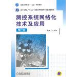 """测控系统网络化技术及应用(第2版,普通高等教育""""十二五""""规划教材)"""