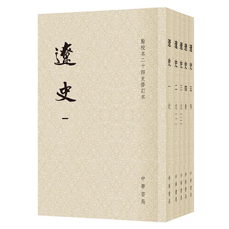 辽史(繁体竖排平装全5册,点校本二十四史修订本)研究辽朝历史的基本史料,原点校本全新升级版本。中华书局出版。