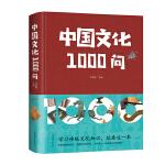 中��文化1000��
