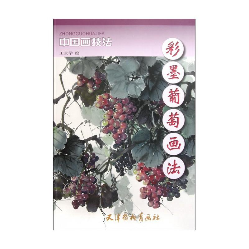 彩墨葡萄画法/中国画技法
