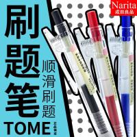 成田良品文具中性笔0.5/0.38mm彩色水笔105顺滑按制中性笔考试用笔