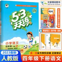 53天天练四年级下册语文部编人教版 2021春四年级下语文53练习册