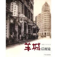 影像-《羊城后视镜》① 9787218046747 吴绿星,杨柳 广东人民出版社