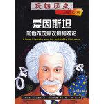 玩转历史――大腕传记书系 爱因斯坦和他不可思议的相对论