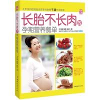 长胎不长肉的孕期营养餐单 孕期饮食指导书籍 准妈妈的饮食指南 (协和医院***营养专家于康作序推荐!你必须纠正的孕期营