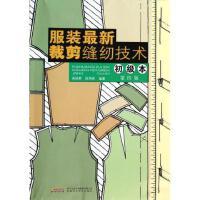 服装裁剪缝纫技术(初级本第4版)