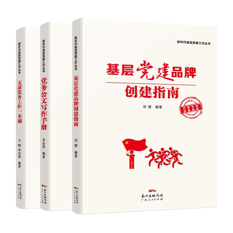 基层党建品牌创建指南&党务公文写作手册&支部党务工作一本通 共3册