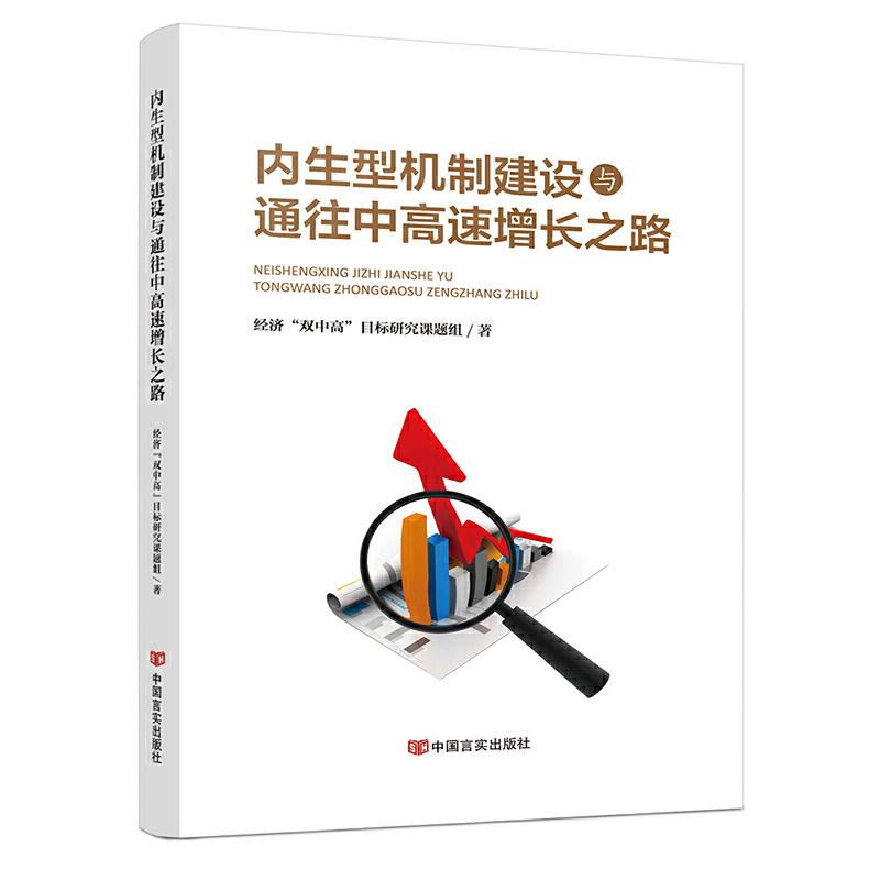 内生型机制建设与通往中高速增长之路(改革开放以来中国经济增长历史回顾与探究)
