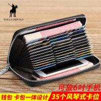 英皇保罗男士风琴卡包真皮大容量多卡位钱包男*套长款卡片包