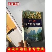 【二手9成新】广西特产风味指南广西人民广西人民出版社