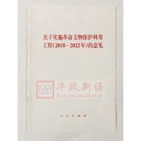 正版 关于实施革命文物保护利用工程(2018-2022年)的意见 单行本 人民出版社 2018年8月 97870101
