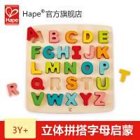 Hape立体字母拼图3岁以上儿童益智早教玩具立体拼板E1502