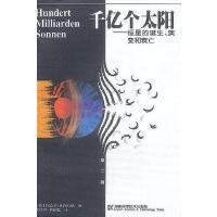 【二手旧书8成新】千亿个太阳 _德_ 鲁道夫・基彭哈恩 湖南科学技术出版社 9787535718563