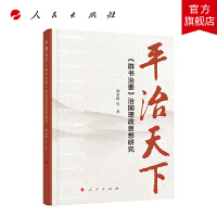平治天下――《群书治要》治国理政思想研究 人民出版社