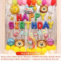 周岁生日布置气球套餐字母定制周岁趴体装饰用品儿童主题生日场景