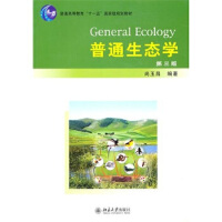 普通生态学(第3版)