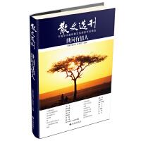 散文选刊系列:《世间有情人》