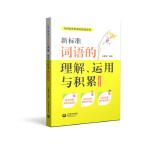 新标准词语的理解、运用与积累(二年级下册)