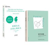 蛤蟆先生去看心理医生+原生家庭 天津人民出版社 等