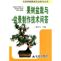 果树盆栽与盆景制作技术问答 9787508262512