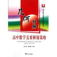 高中数学竞赛解题策略(几何分册)/高中数学竞赛专题讲座丛书