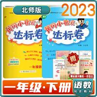新版2020春黄冈小状元达标卷一年级下册语文人教RJ+数学北师BS两本套装