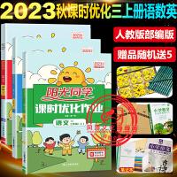 阳光同学课时优化作业三年级下册语文数学英语3本人教版部编版2020春