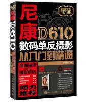 【二手旧书9成新】尼康D610数码单反摄影从入门到精通9787115459992