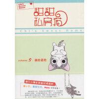 甜甜私房猫⑤:新的冒险(贪・呆・泪・娇,2013奇奇再度登场KFC!更多软绵绵萌猫只有书里才能见到哦!)