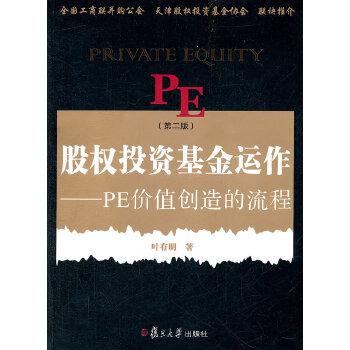 股权投资基金运作:PE创造价值的流程(第二版)(pdf+txt+epub+azw3+mobi电子书在线阅读下载)