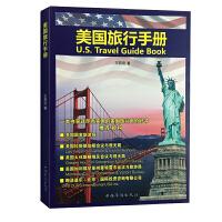 美国旅行手册