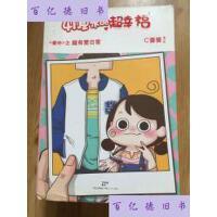 【二手旧书9成新】41厘米的超幸福-番外-超有爱日常 /C酱酱 上海人民