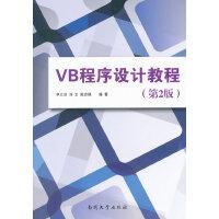 VB程序设计教程(第2版)
