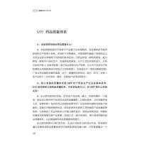ICH基础知识500问 中国医药科技出版社