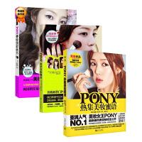 套装PONY的美妆书3册:PONY四季美妆物语+PONY的特别彩妆书(附光盘)+PONY热集美妆蜜语