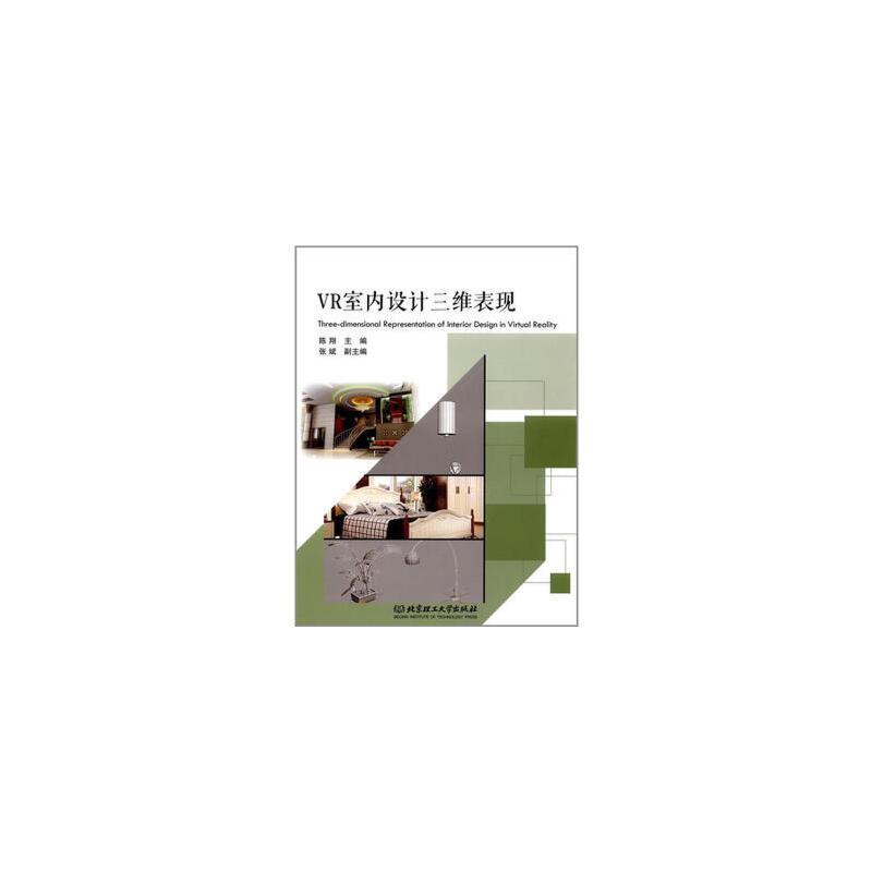vr室內設計三維表現 陳翔 9787568236515