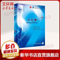 内科学 第9版 人民卫生出版社