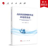 高校校园网络舆论环境优化论 人民出版社