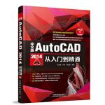 中文版AutoCAD 2014从入门到精通(附DVD光盘1张)