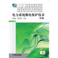 电力系统继电保护技术(第3版高职高专电力技术类专业系列教材) 机械工业出版社