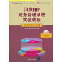 用友ERP财务管理系统实验教程(U8 V10.1版)(配光盘)(用友ERP系列丛书・用友ERP认证系列实验用书)