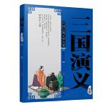美绘版 三国演义 青少版无障碍阅读 中学生语文课外阅读书籍 世界名著中国古典小说